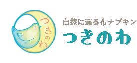 【つきのわ】布ナプキン専門の通販サイト